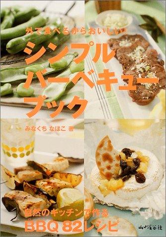 外で食べるからおいしいシンプル・バーベキュー・ブックの詳細を見る