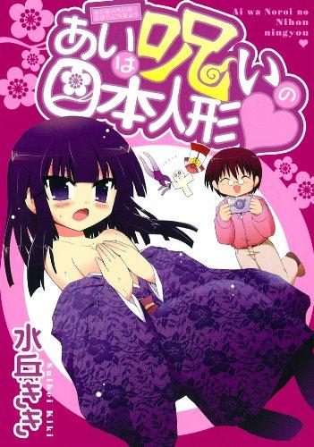 あいは呪いの日本人形 (ガンガンコミックスONLINE)の詳細を見る