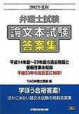 弁理士試験論文本試験答案集〈2012年度版〉