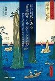 『江戸時代にみる「日本的コミュニケーション力」 グローバル時代に生かす「日本的感性」』