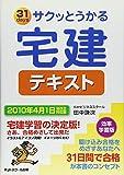 サクッとうかる宅建テキスト―2010年4月1日法改正対応版