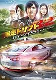爆走ドリフトR2 -アルティメット・ゾーン-【期間限定生産】[DVD]