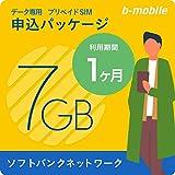 b-mobile 7GB×1ヶ月SIM(SB)申込パッケージ BS-IPP-7G1M-P