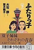 ふたりっ子〈下〉 (文春文庫)