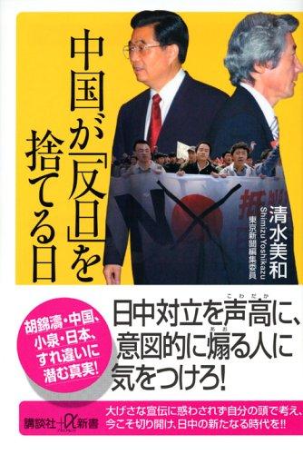中国が「反日」を捨てる日 (講談社プラスアルファ新書)の詳細を見る