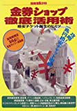 金券ショップ徹底活用術―格安チケット誕生のヒミツ (別冊宝島 (319))