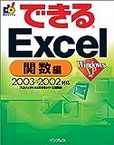 できるExcel 関数編―2003&2002対応 (できるシリーズ)