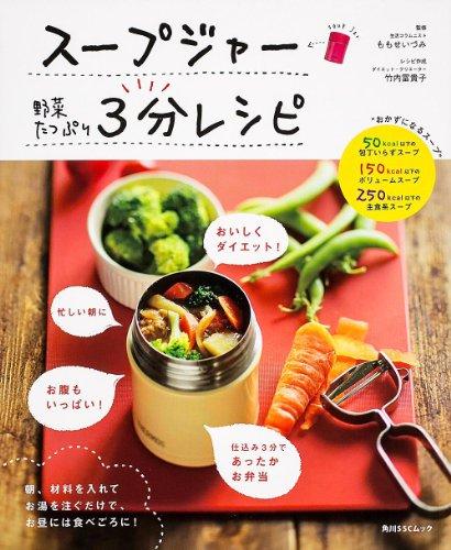 スープジャー 野菜たっぷり 3分レシピ (角川SSCムック)...