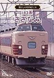 懐かしの列車紀行シリーズ14 183系 さざなみ[DVD]