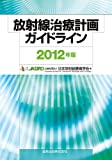 放射線治療計画ガイドライン 2012年版