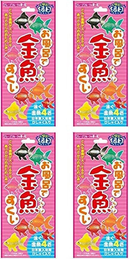 コウモリドレイン構造【まとめ買い】お風呂で金魚すくい グレープフルーツの湯【×4個】