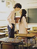 僕の初恋をキミに捧ぐ メモリアル・エディション [DVD]