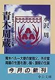 青木周蔵―日本をプロシャにしたかった男 (上巻) (中公文庫) 画像