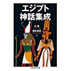 エジプト神話集成 (ちくま学芸文庫)