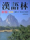 新版漢語林