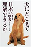 犬にどこまで日本語が理解できるか