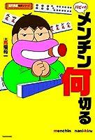 バビィのメンチン何切る (近代麻雀戦術シリーズ)