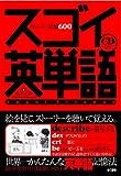 スゴイ英単語ストーリー記憶600 (CD付)