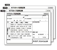 A5版 3枚複写(3枚別版) (名入れ)訪問介護実施記録 伝票 100冊(1冊50組)