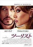 ツーリスト (ジョニー・デップ、アンジェリーナ・ジョリー 主演) [DVD]