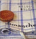 わたしらしく、暮らしたい。―小幡小織さんのソーイングレシピ 画像