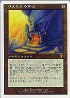 マジック:ザ・ギャザリング 吠えたける鉱山 【日本語】【第7版】【レア】