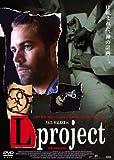 L project [DVD]