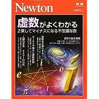 Newton別冊『虚数がよくわかる』 (ニュートン別冊)