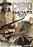 さらばバルデス HDマスター版[DVD]