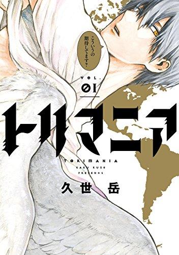トリマニア 1巻 (デジタル版ガンガンコミックスONLINE)
