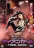 アイアンガール FINAL WARS [DVD]