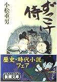 ずっこけ侍 (新潮文庫)