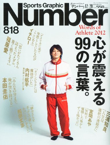Sports Graphic Number (スポーツ・グラフィック ナンバー) 2012年 12/20号 [雑誌]の詳細を見る