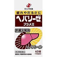 【第3類医薬品】ヘパリーゼプラスII 60錠 ×10