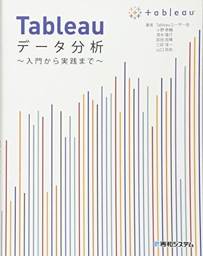 Tableauデータ分析~入門から実践まで~の詳細を見る
