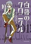 白暮のクロニクル 10 (ビッグコミックス)