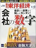 週刊 東洋経済 2013年 5/18号 [雑誌]