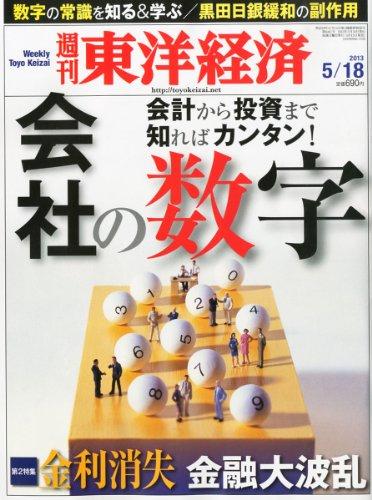 週刊 東洋経済 2013年 5/18号 [雑誌]の詳細を見る