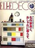 ELLE DECO (エル・デコ) 2007年 06月号 [雑誌] 画像