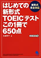 [CD付]はじめての新形式TOEICテスト この1冊で650点