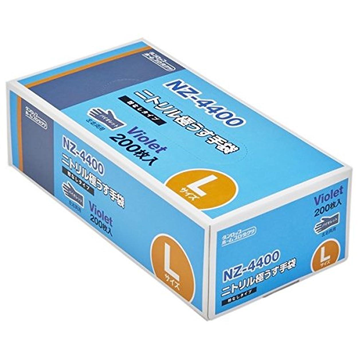 飢え食い違い順応性のあるダンロップ ニトリル極うす手袋 NZ-4400 バイオレット 粉なし Lサイズ 200枚入