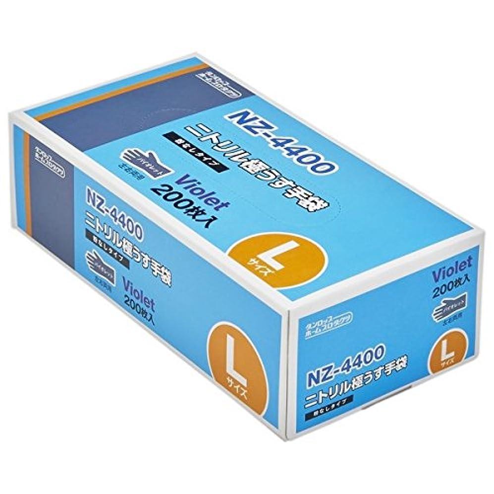 借りている不運対人ダンロップ ニトリル極うす手袋 NZ-4400 バイオレット 粉なし Lサイズ 200枚入