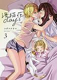 海猫荘days(3) (百合姫コミックス)