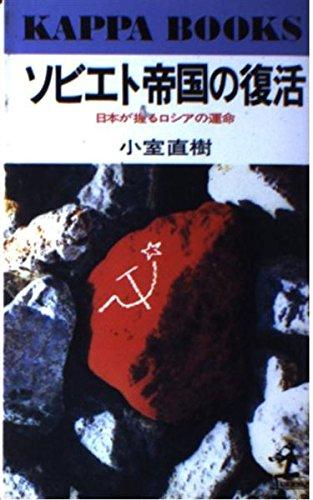 ソビエト帝国の復活—日本が握るロシアの運命 (カッパ・ブックス)
