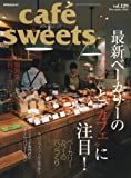cafe-sweets (カフェ-スイーツ) vol.129 (柴田書店MOOK) 画像