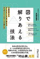 【Amazon.co.jp 限定】図で解りあえる技法ー人間関係からマーケティングまで使える8つのフレームワークー