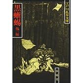 黒蜥蜴・湖畔亭事件 (江戸川乱歩文庫)