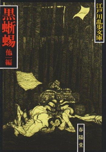 黒蜥蜴・湖畔亭事件 (江戸川乱歩文庫)の詳細を見る