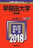早稲田大学(商学部) (2018年版大学入試シリーズ)