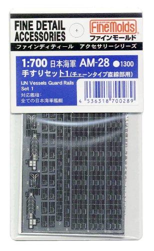 ファインモールド 1/700 日本海軍 手すり1 チェーン直線タイプ  AM28